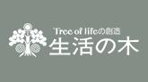 (株)生活の木