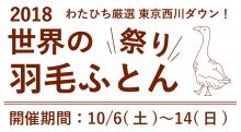 2018東京西川 世界の羽毛ふとん祭り開催中!!