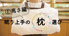眠り上手の「枕」選び【高さ編】