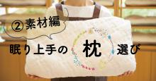 眠り上手の「枕」選び 【素材編】