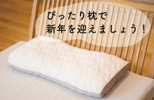 オーダー枕の調節、年内間に合います!