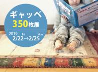 「ギャッベ 350枚展」本日から開催!「HOSSEIN REZVANI展」も同時開催!