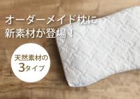オーダーメイド枕に新素材が登場しました!