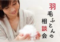 西川羽毛ふとんの相談会〜増税前の冬じたく〜9/30(月)まで開催中!