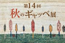 第14回「秋のギャッベ展」開催中!本日〜9/16(月)まで