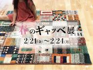 第15回 「春のギャッベ350枚展」開催中!