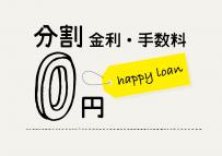 金利&手数料0円!分割払いでぐっすり眠りましょう!