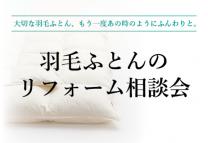 羽毛布団のリフォーム相談会