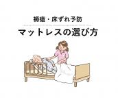 褥瘡(床ずれ)予防マットレスの選び方