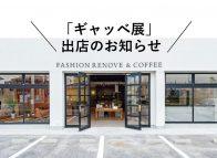 【ギャッベ展】刈谷市 出店のお知らせ